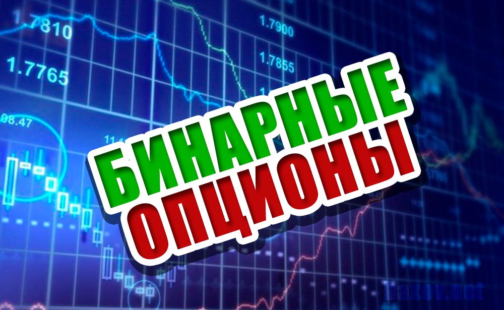 Погодные опционы на биржах биткоин 21000000