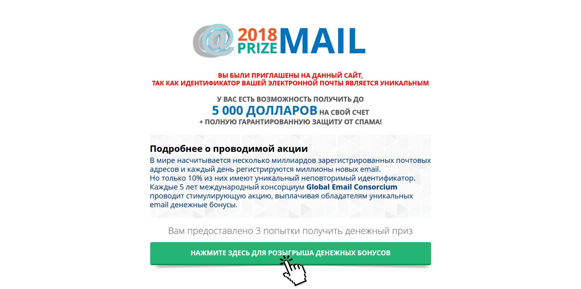 Prizemail2018 - Вы были приглашены на данный сайт   Baxov