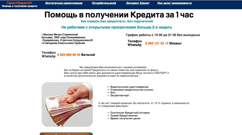 помощь в получение кредита через москву