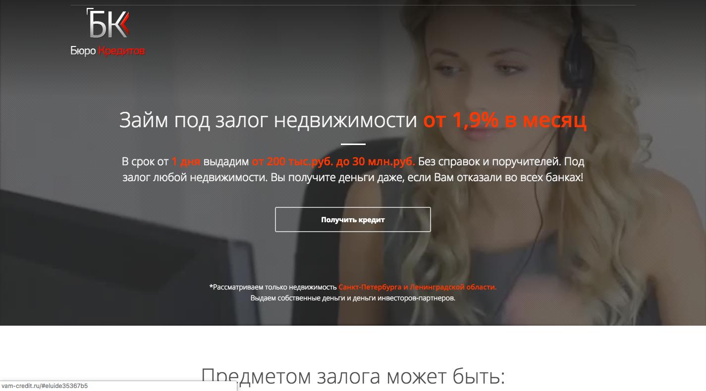 Кредит под залог в ленинградской области