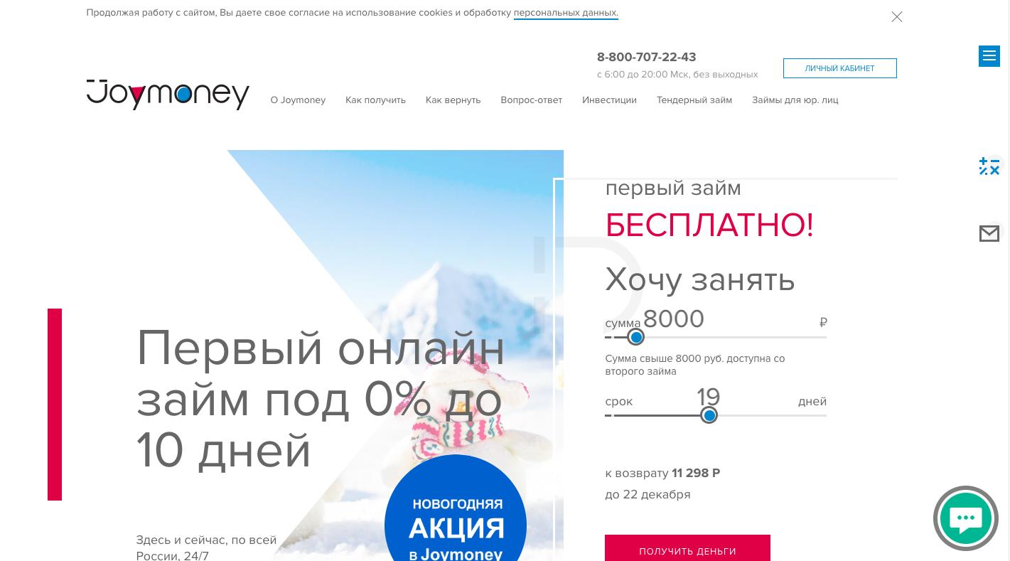 joy money кредитная история займы онлайн на карту без проверок срочно круглосуточно по всей россии