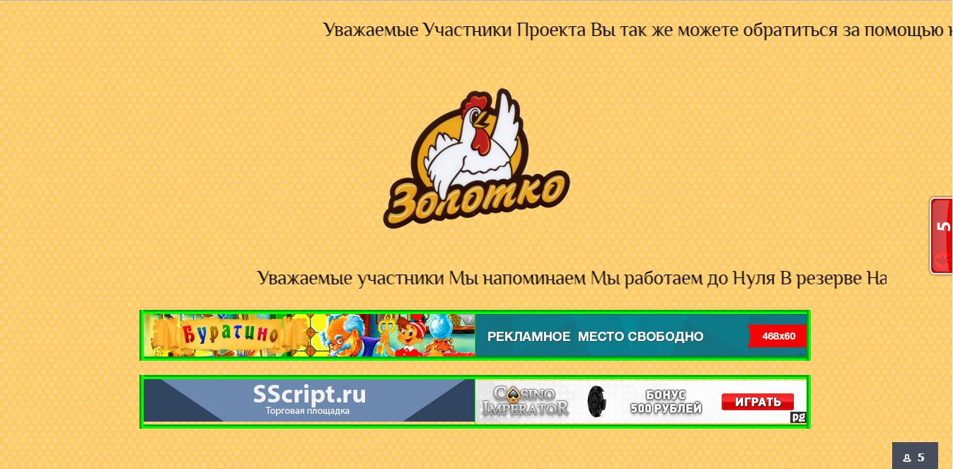 игра с выводом денег курица несет яйца