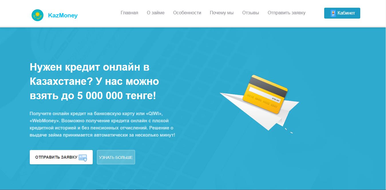 онлайн кредиты казахстан отзывы