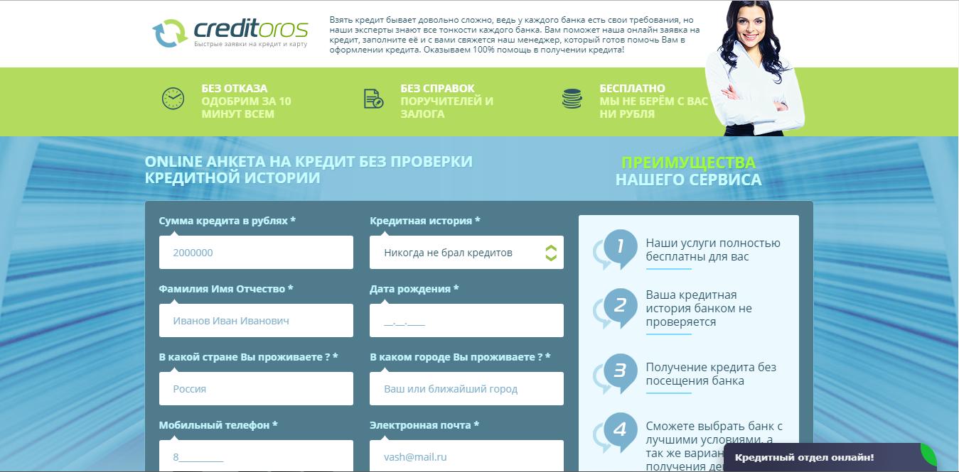 деньги в займы на карту creditoros ru