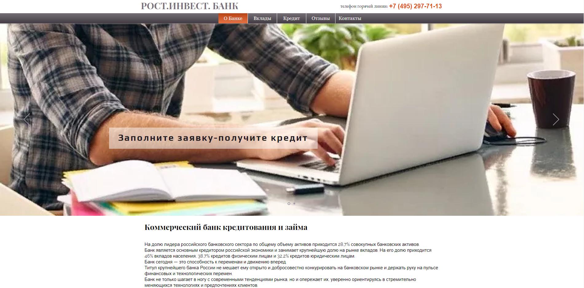 инвест кредит банк официальный сайт кредит для физических лиц по срокам