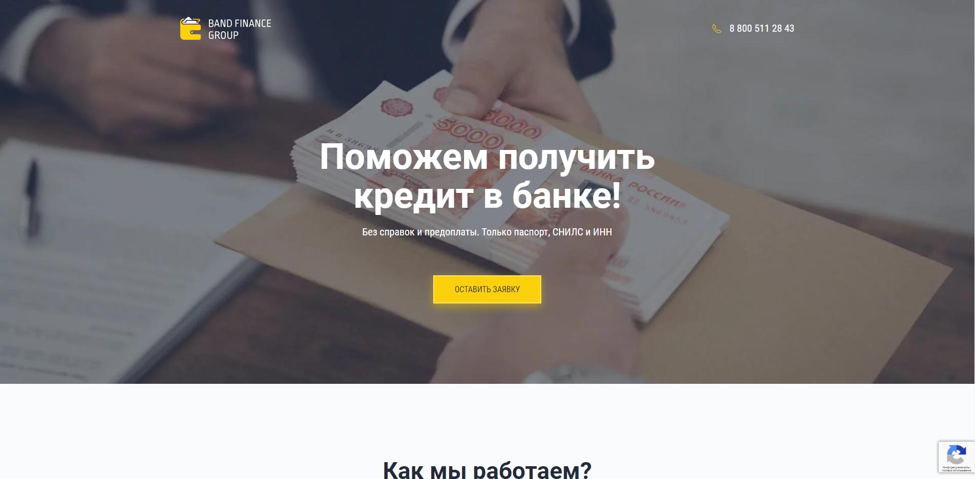 где взять кредит в банке по паспорту и иннкредиты потребительские н новгород