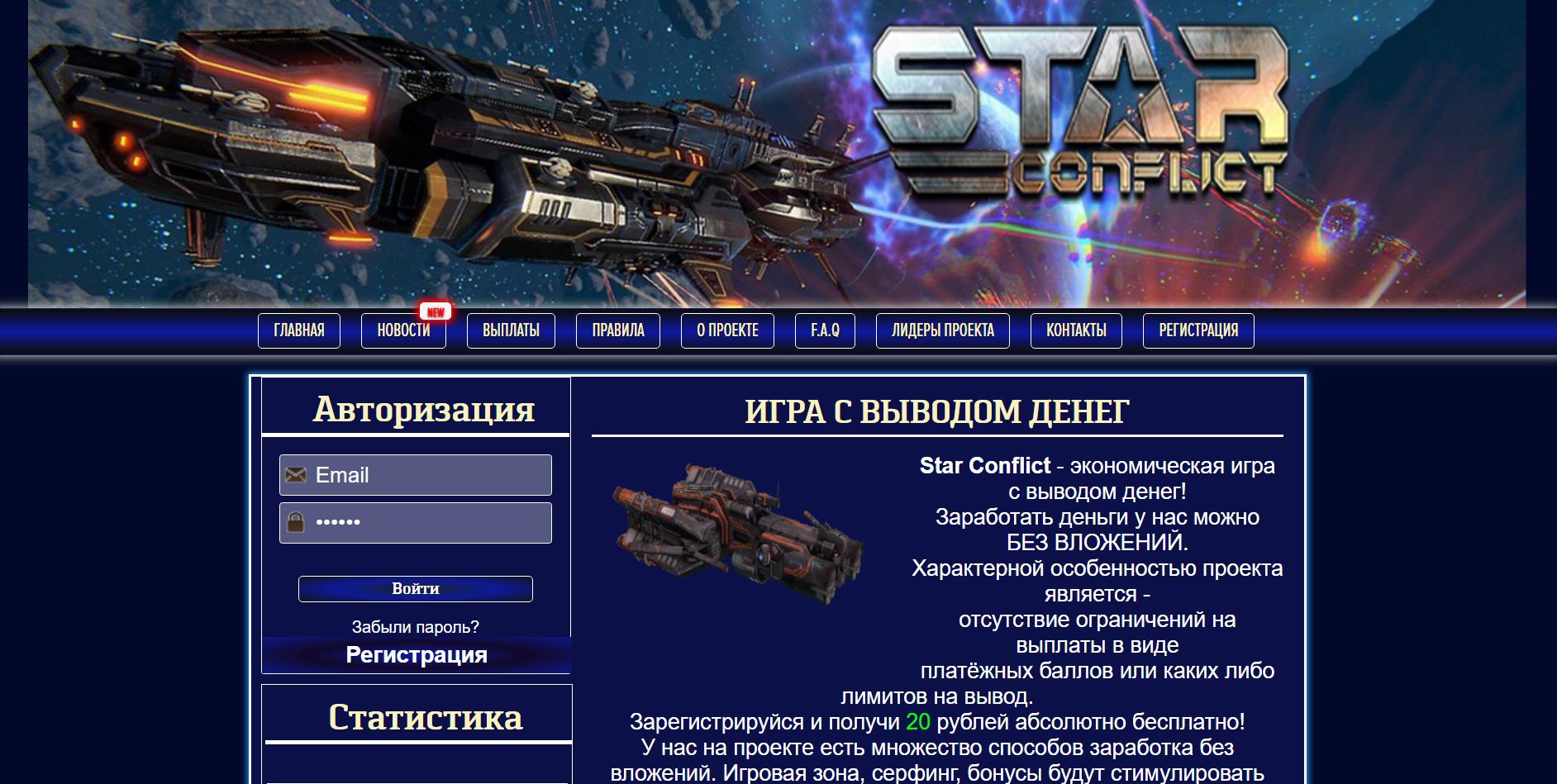 регистрация с бонусом star conflict