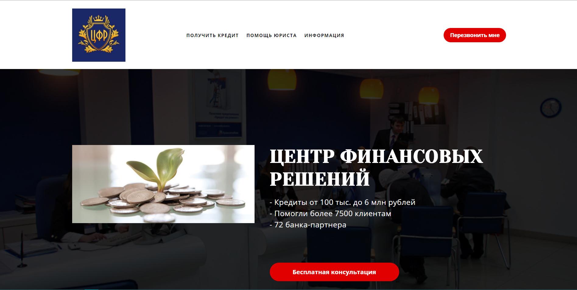 взять кредит до 100 тысяч рублей