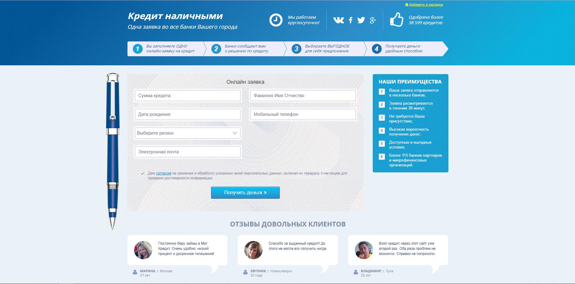 Заявка на кредит в несколько банков онлайн