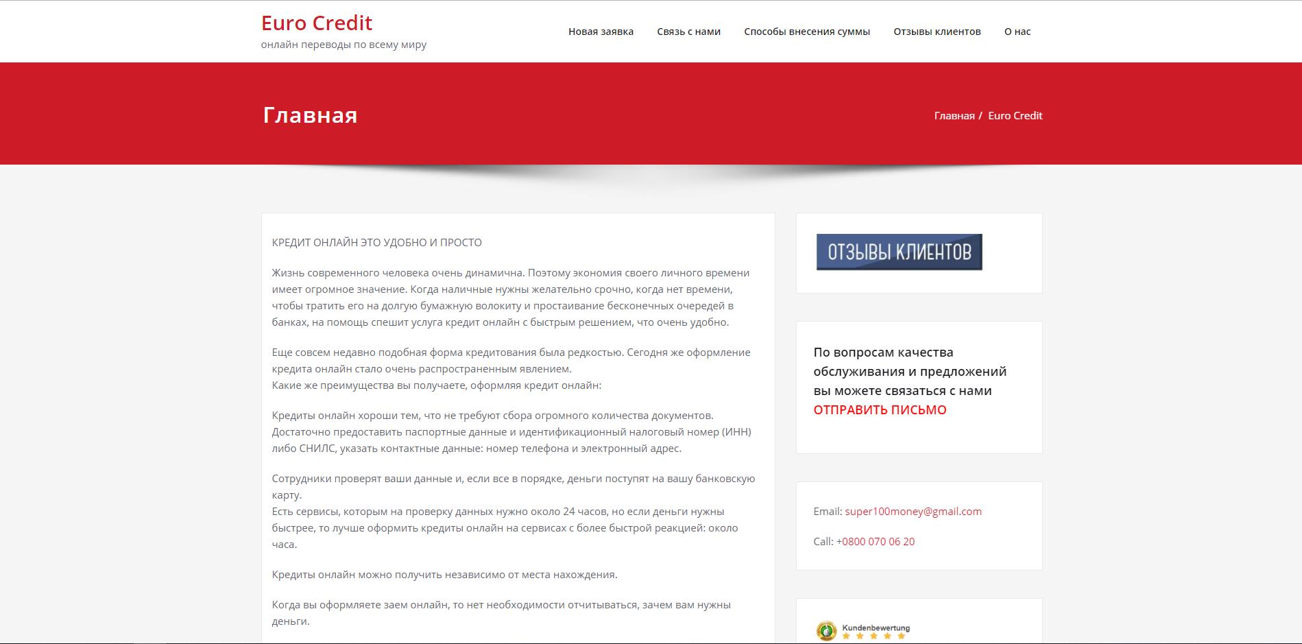 Кредит онлайн без email