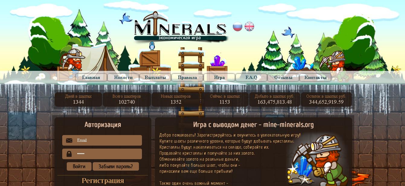 игры для шахты денег
