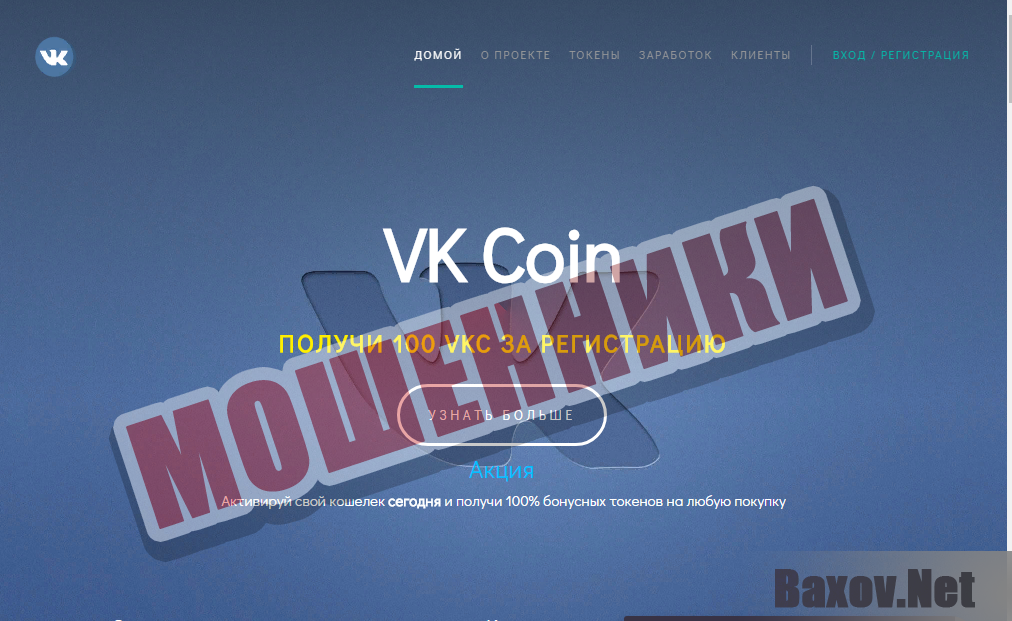 VK Coin – мошенники
