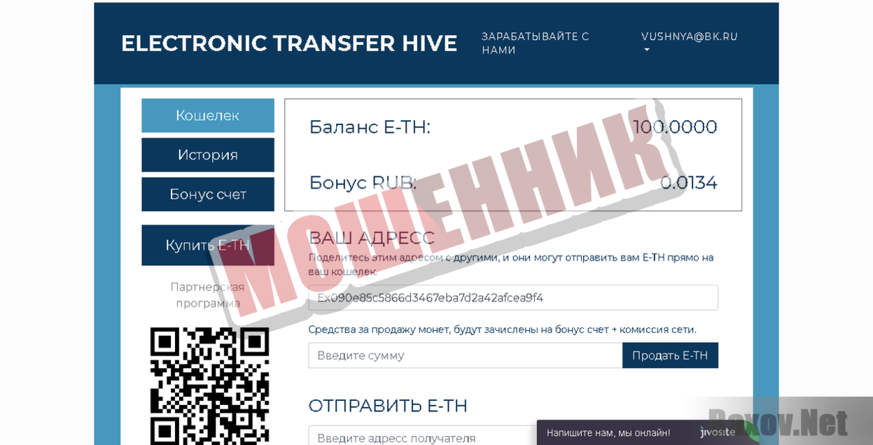 Electronic transfer hive-МОШЕННИК