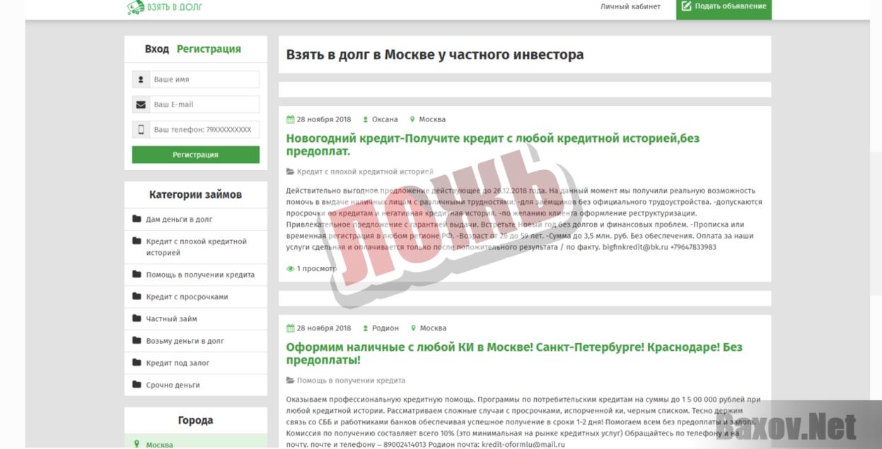 Взять кредит у частного инвестора в москве