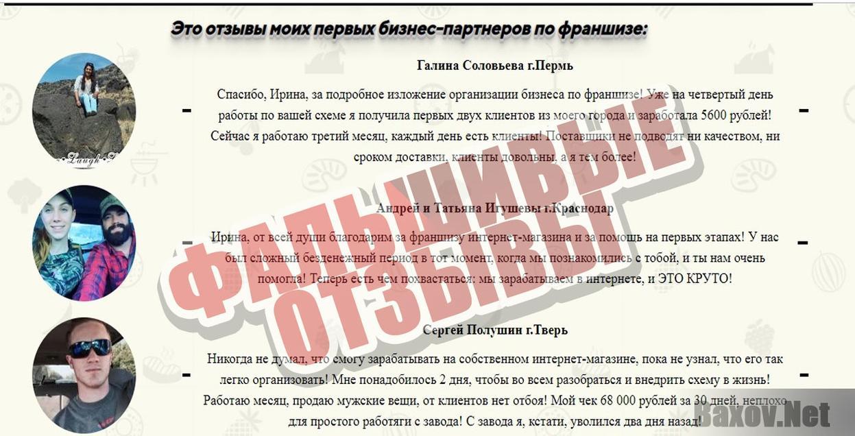 257abe5253cd Зарабатывай от 2000 рублей в день на своем интернет магазине ...