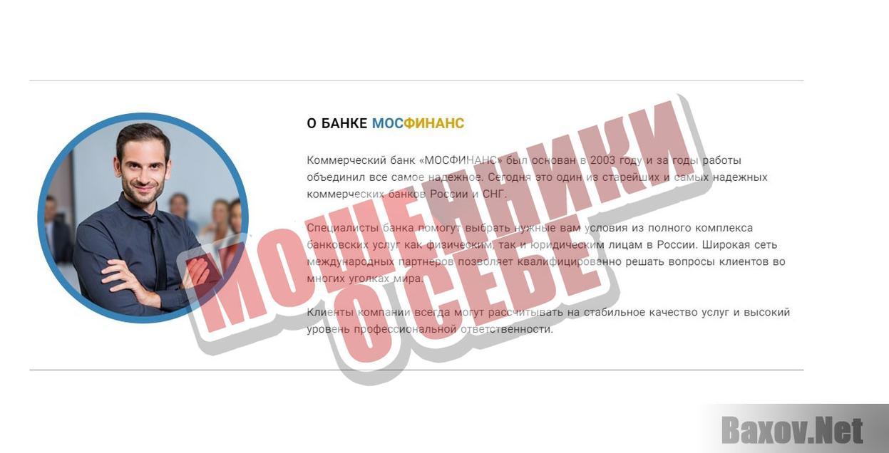 Мос гранд финанс банк