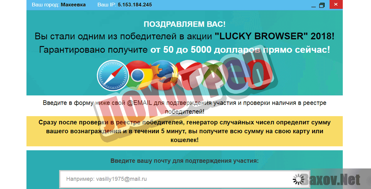 Lucky Browser 2018 - Лохотрон