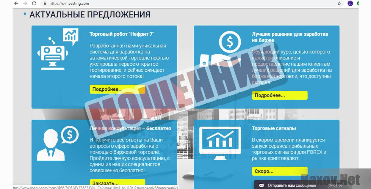 S-investing-МОШЕННИК
