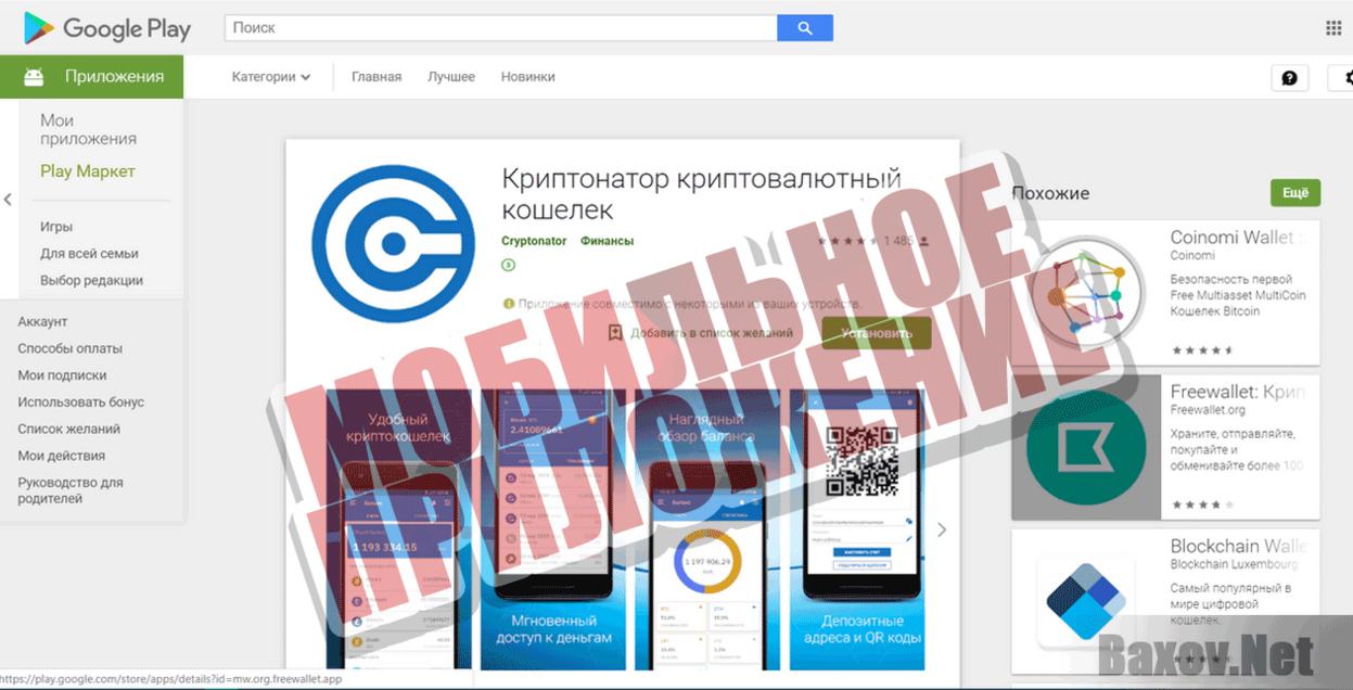 Cryptonator Mobile Application