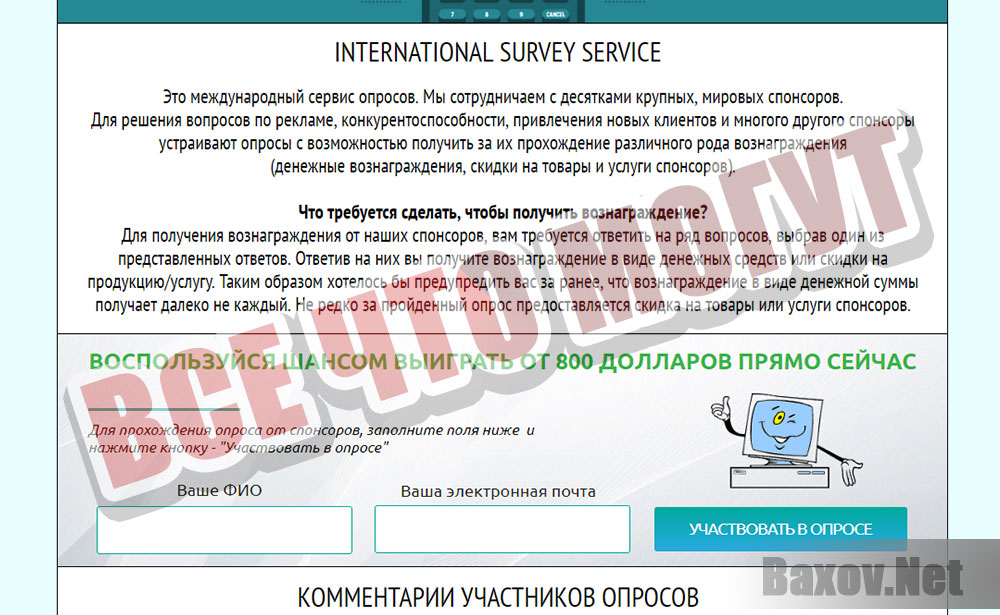 International Survey Service - все что могут
