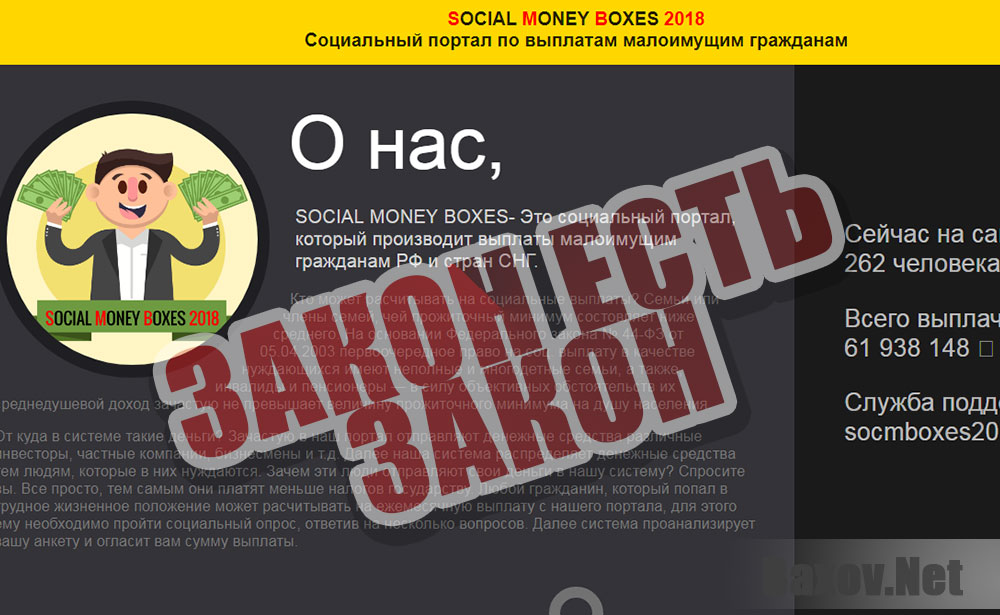 SOCIAL MONEY BOXES - ссылка на закон
