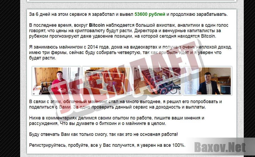 Валентин назаров майнинг криптовалюты торговля акциями обучение на бирже