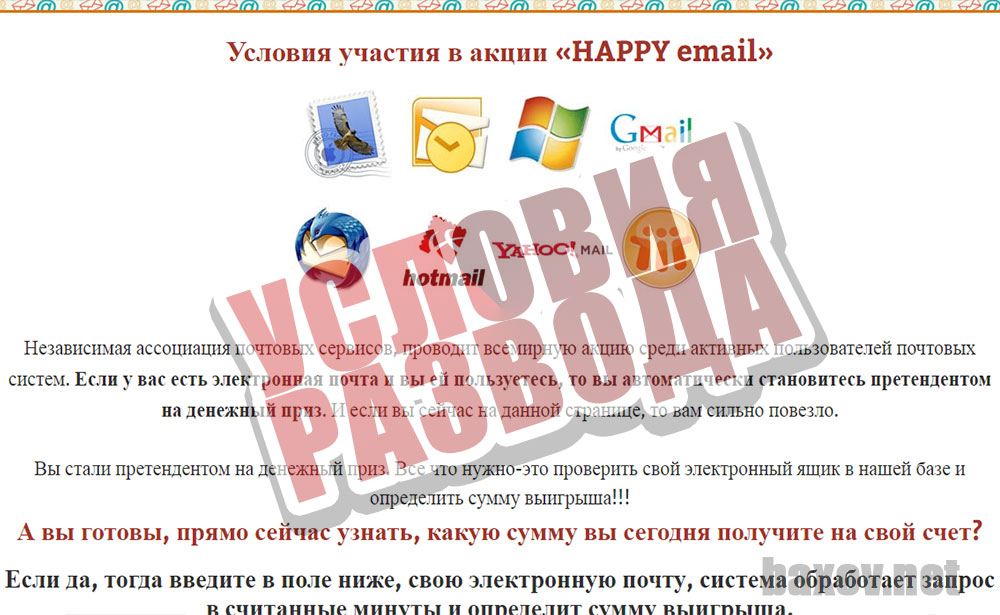 Lucky Email / HAPPY email условия акции