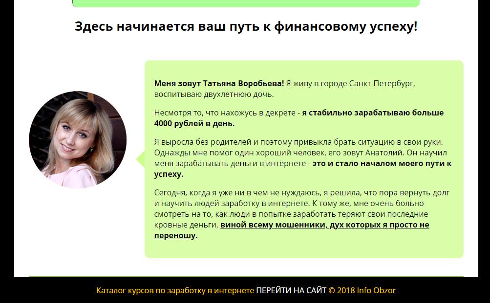 татьяна воробьева заработок в интернете