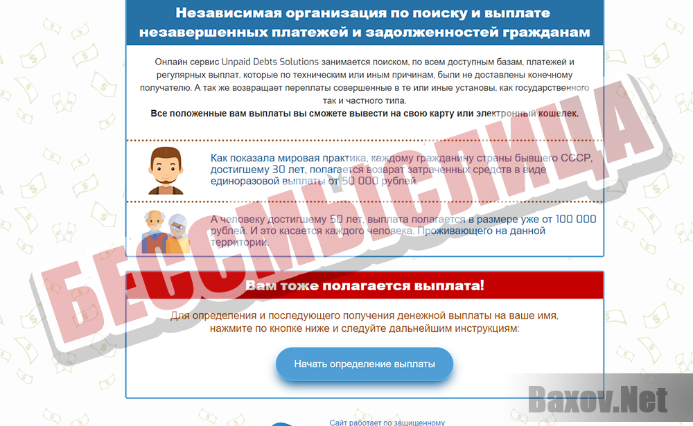 Unpaid Debts Solutions - бессмыслица