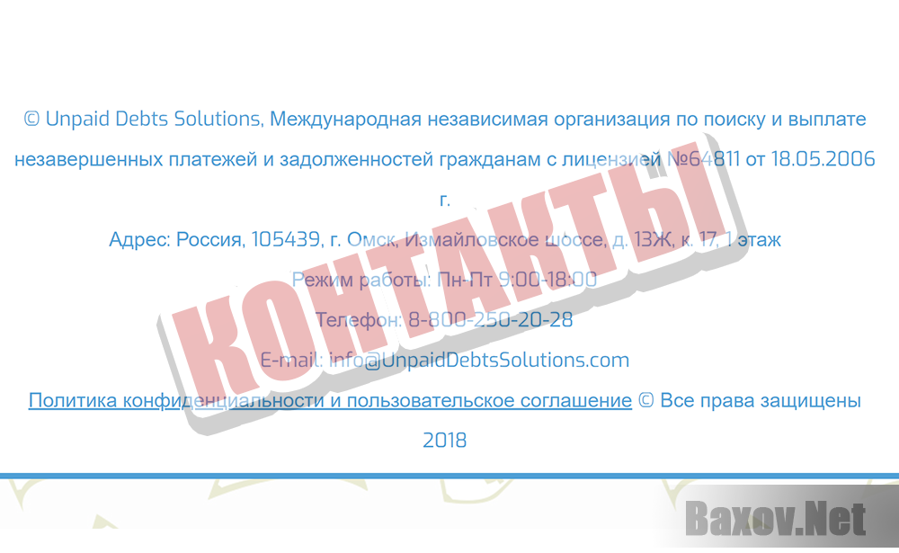 Unpaid Debts Solutions - контакты