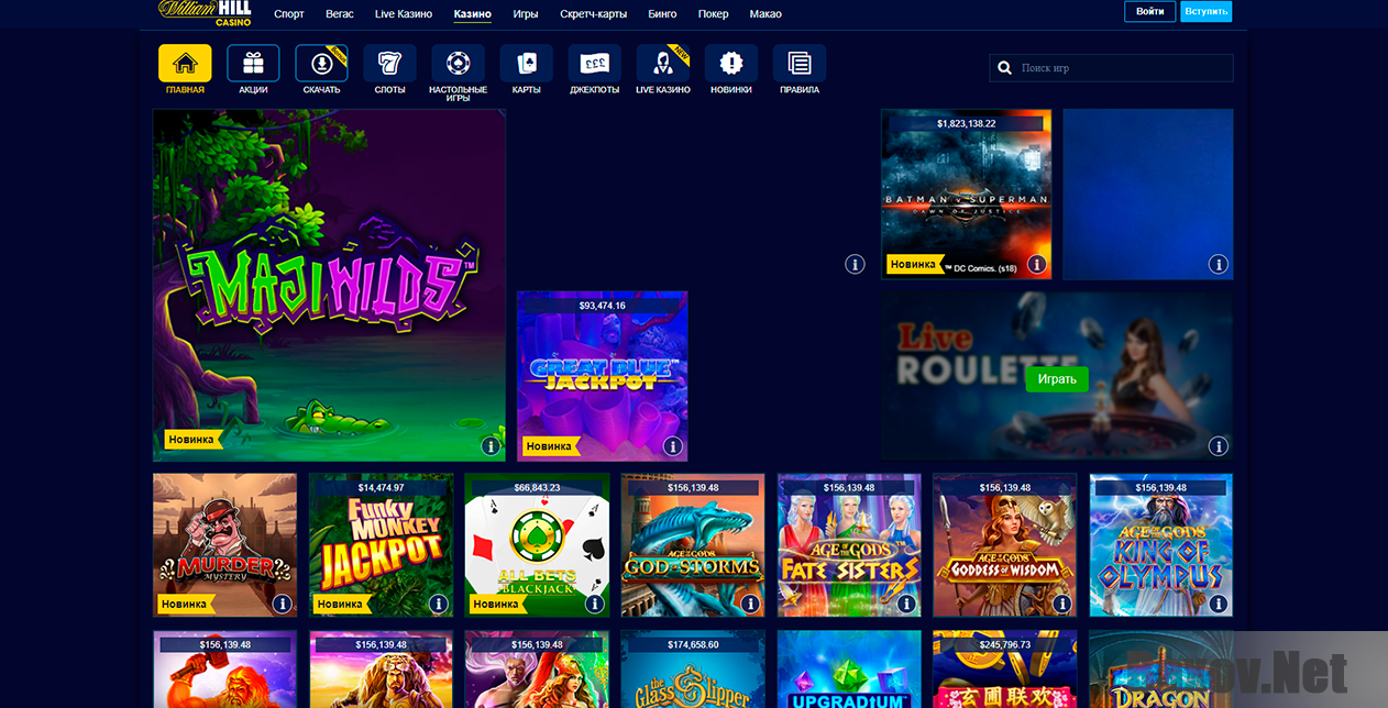 WilliamHill casino - Игры
