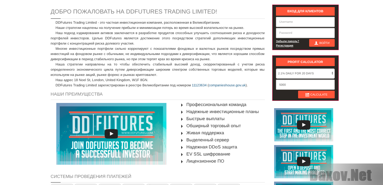 DDFutures Trading Limited - презентация