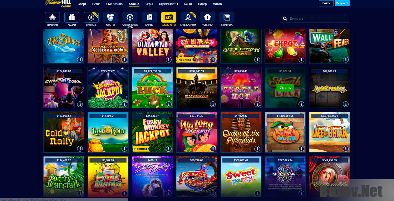WilliamHill casino - джекпот