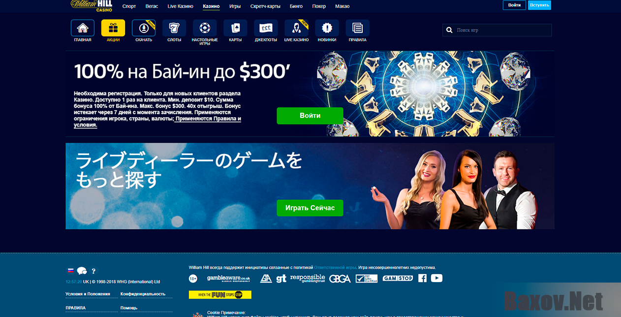 WilliamHill casino - акции