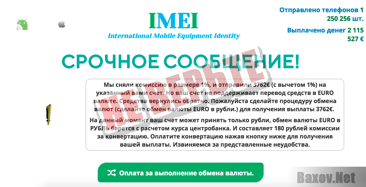 IMEI International Mobile Equipment Identity - не верьте