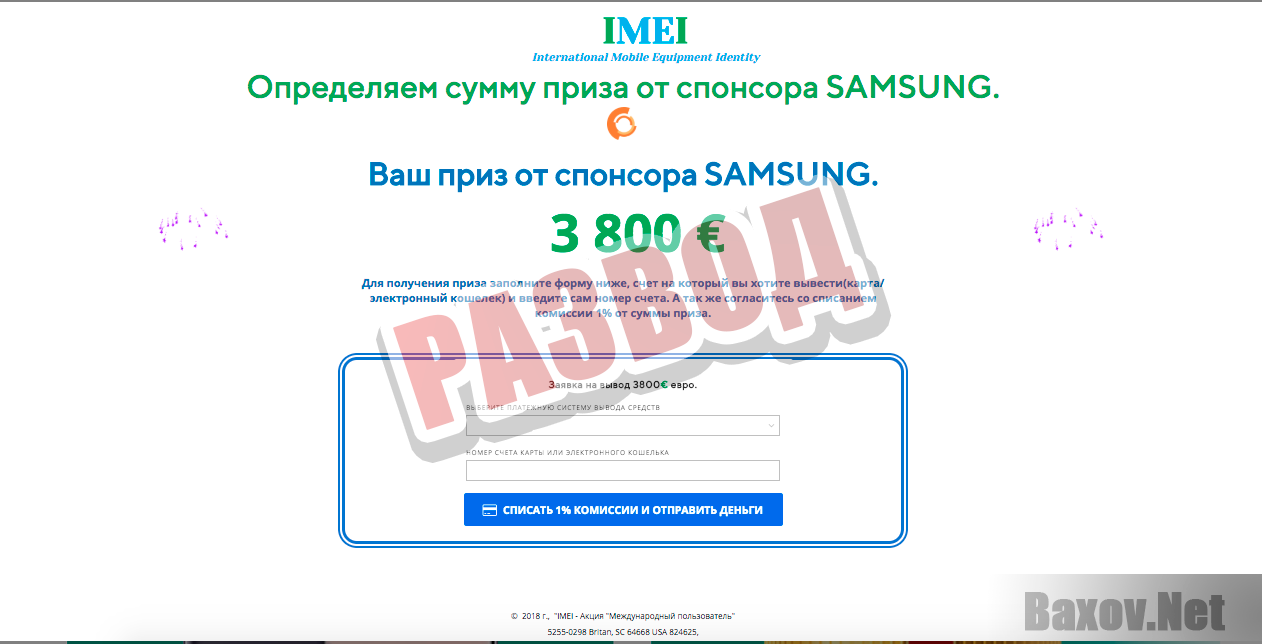IMEI International Mobile Equipment Identity - развод