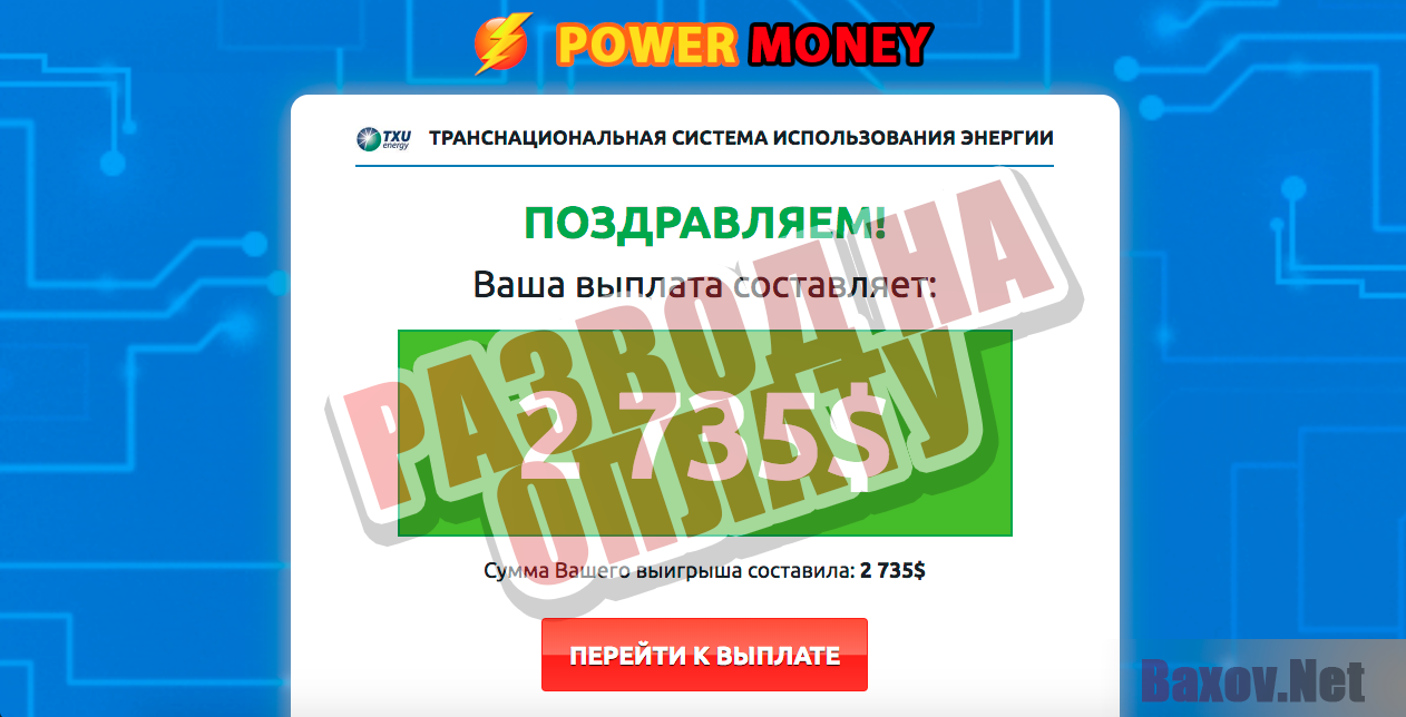 Power Money - развод на оплату