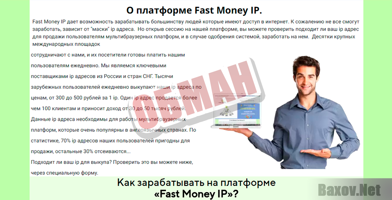 Fast Money IP - обман