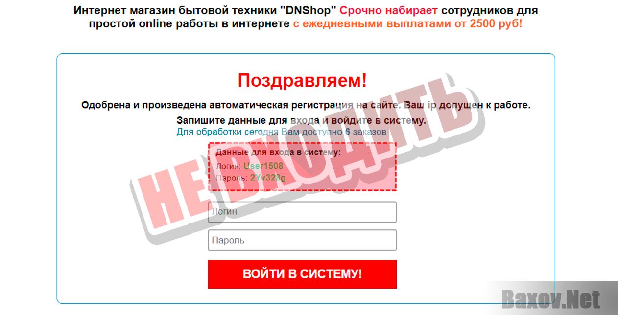 3ccb65691ce68 DNShop - Интернет магазин бытовой техники. Мошенники!   Baxov.Net ...