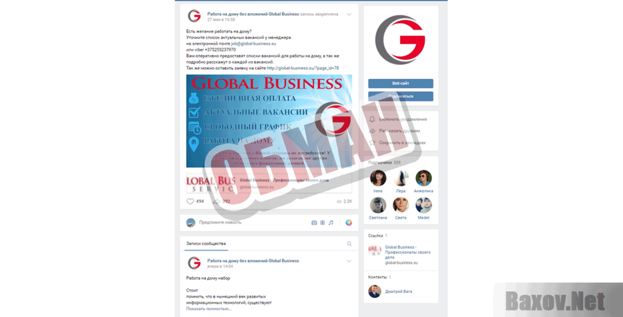 Global Business Обман