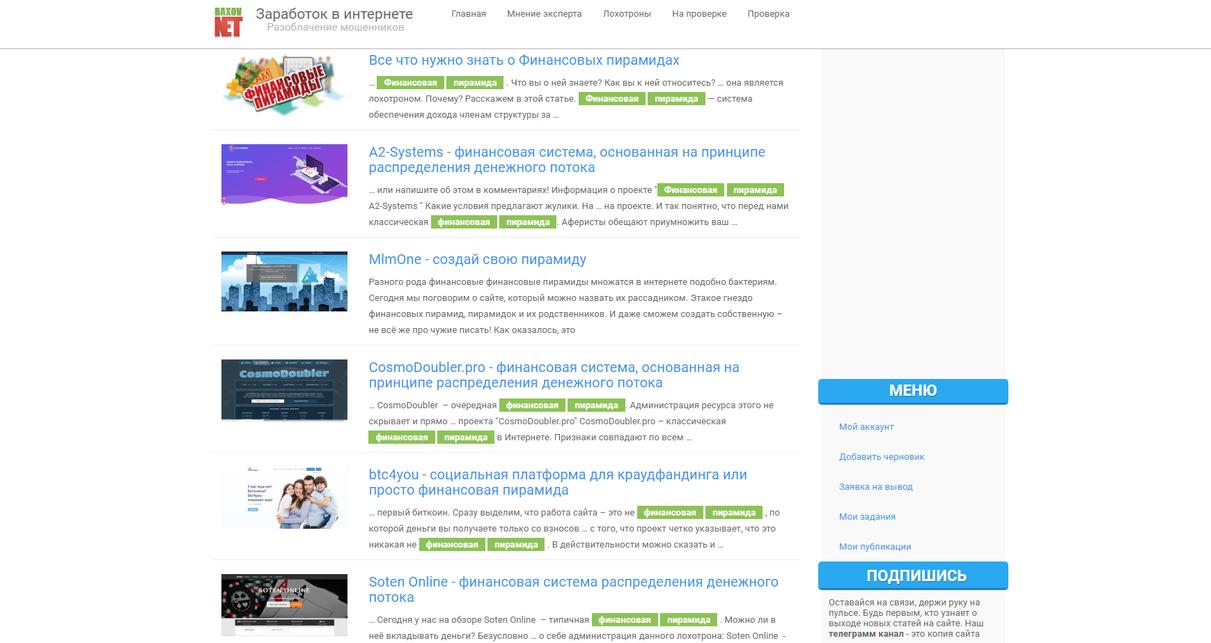 Baxov.Net: разоблачение мошенников в Интернете