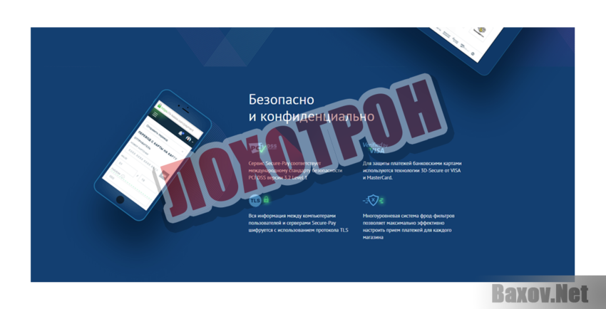 Secure-Pay Лохотрон