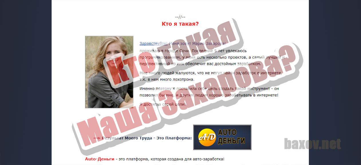Код для авто деньги хоум автосалон в москве