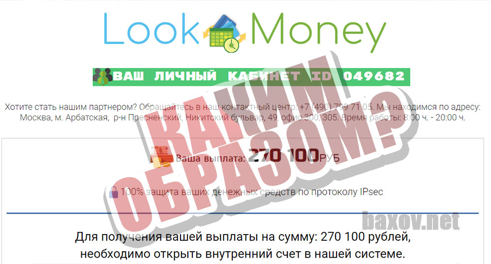 Find  Money / Look Money / Branch Payments как нашли?