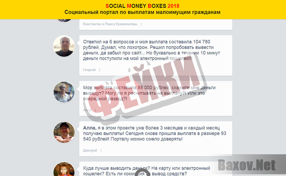 SOCIAL MONEY BOXES - фейки