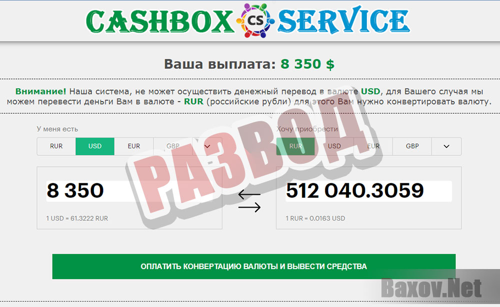 CASHBOX-SERVICE - разводят