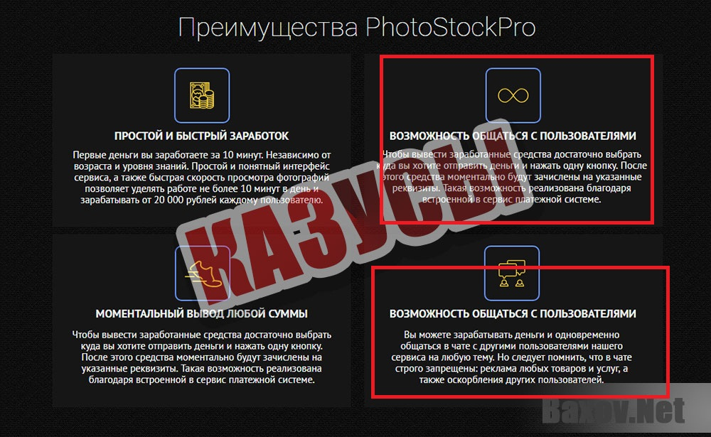 PhotoStockPro - казусы