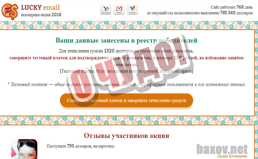 Lucky Email / HAPPY email случилось чудо