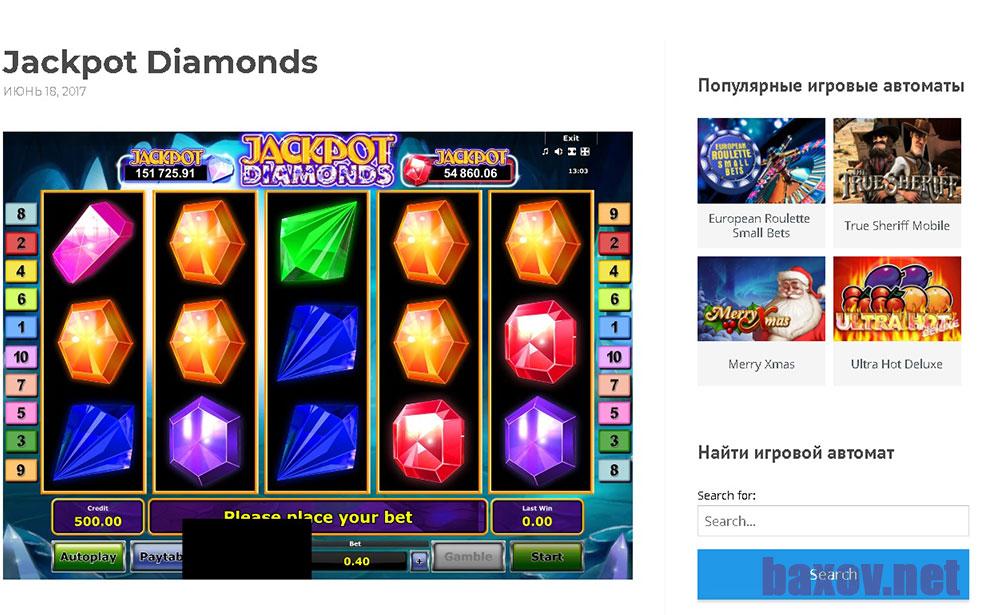 интернет казино отзывы развод