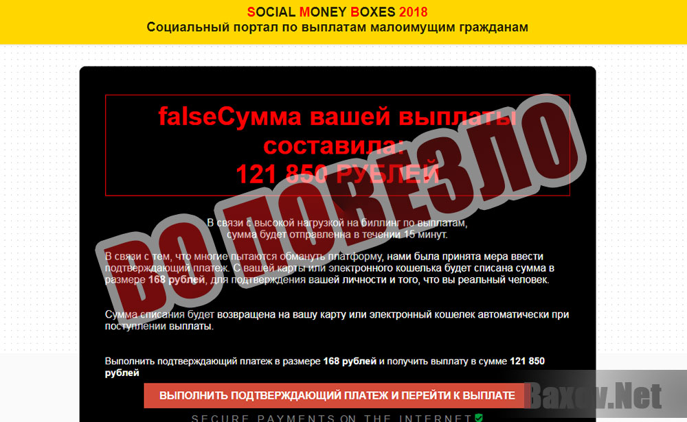 SOCIAL MONEY BOXES - попрошайничество началось